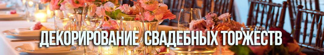 декор-свадеб